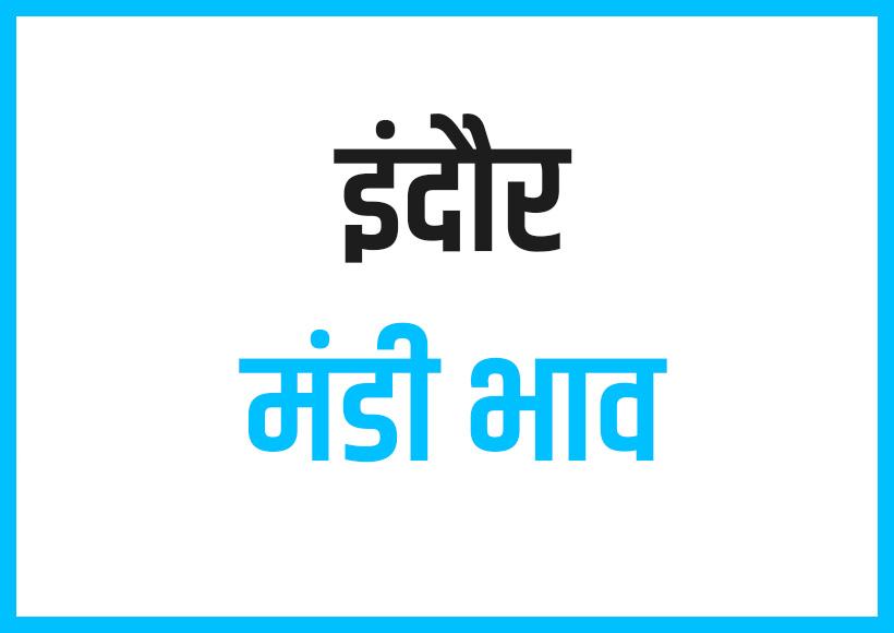 indore mandi bhav