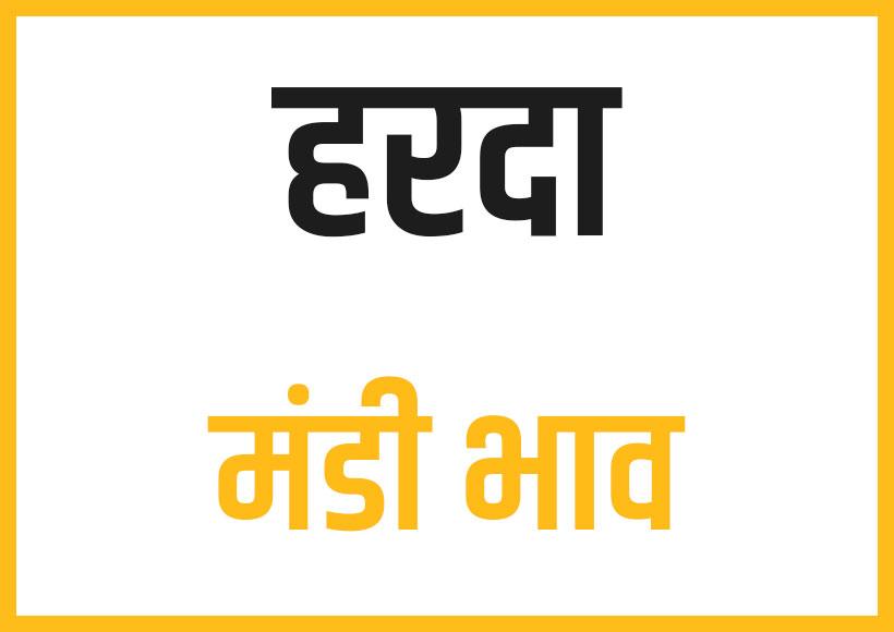 harda mandi bhav