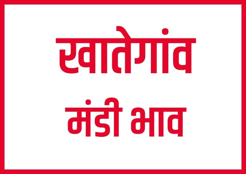 khategaon mandi bhav