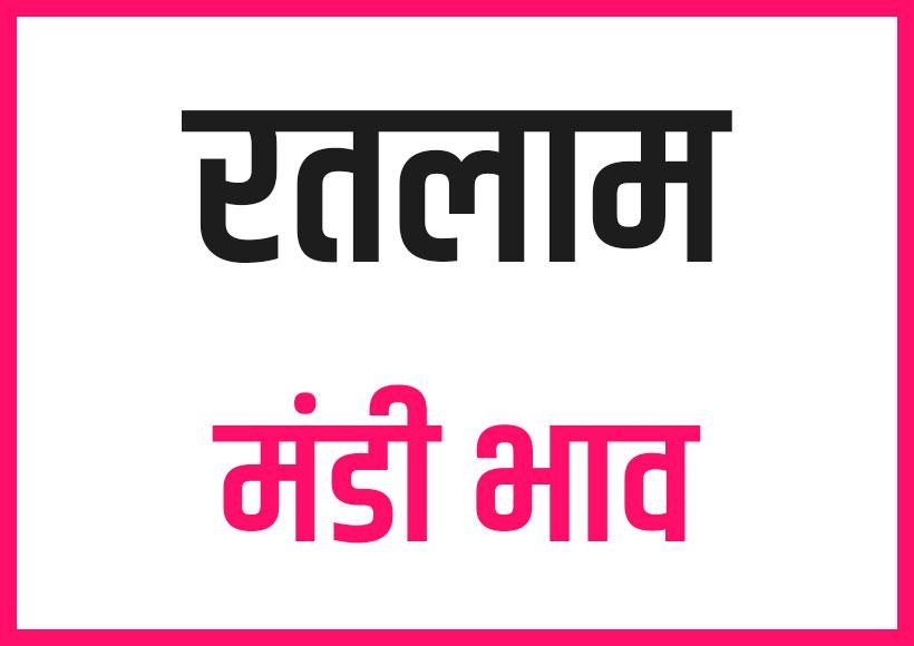 Ratlam Mandi Bhav
