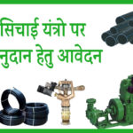sichai yojana subsidy-on-irrigation-equipment