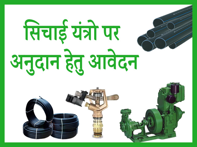 sichai yojana subsidy-on-irrigation-equipment