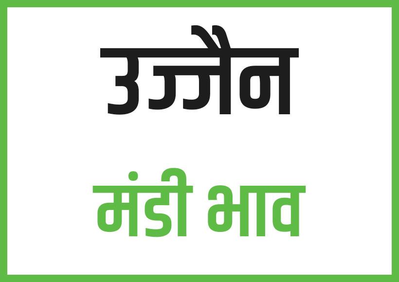 Ujjain Mandi Bhav