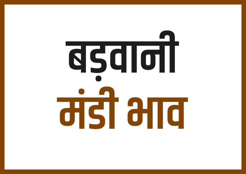 Barwani Mandi Bhav