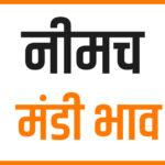 neemuch mandi bhav