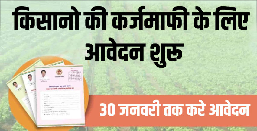 mp kisan karj mafi application form aavedan kare