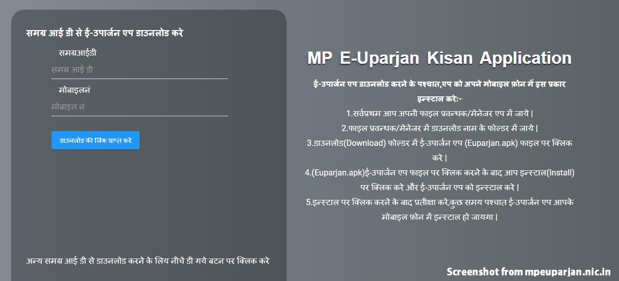 e uparjan mp portal app download kharif registarion