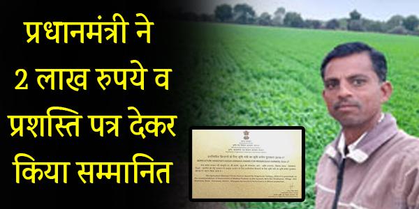 khargone farmer awarded by prime minister narendra modi