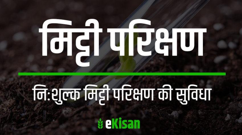 soil testing lab mitti parikshan nishulk madhya pradesh