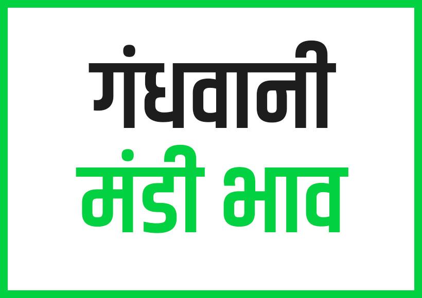 Gandhwani Mandi Bhav