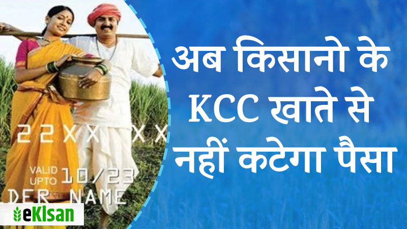 kisan-kcc-loan-insurance
