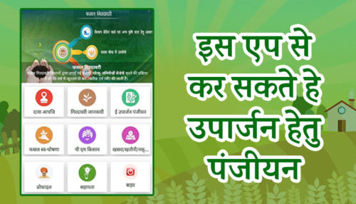 mp kisan e uparjan app download