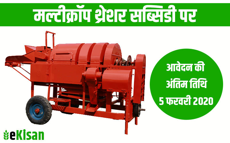 multicrop thresher subsidy