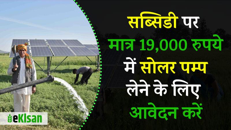 solar pump subsidi scheme madhya pradesh