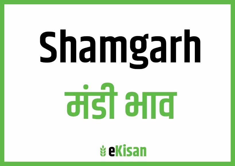 Shamgarh Mandi Bhav