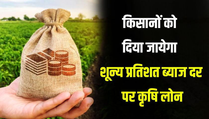 agriculrue loan farmers madhya pradesh