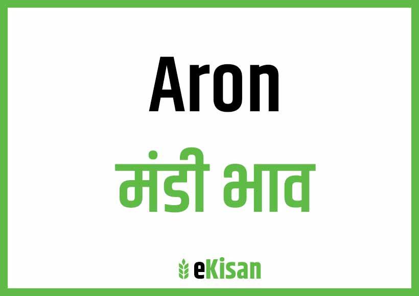 Aron Mandi Bhav