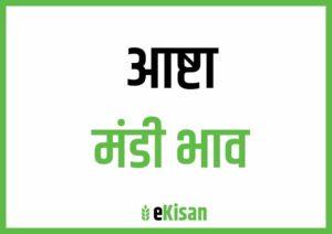 Ashta Mandi Bhav