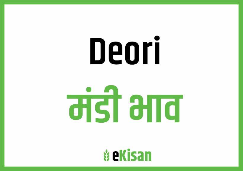 Deori Mandi Bhav