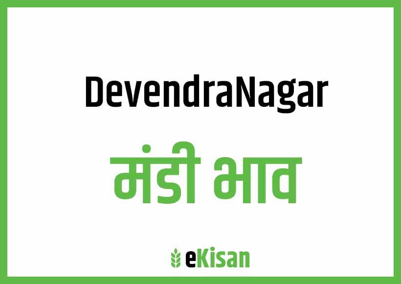 Devendra Nagar Mandi Bhav