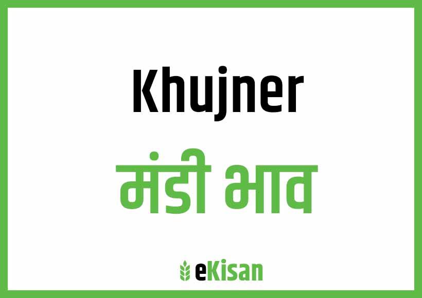 Khujner Mandi Bhav