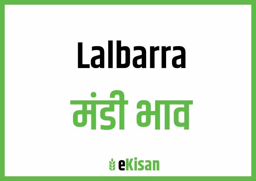 Lalbarra Mandi Bhav