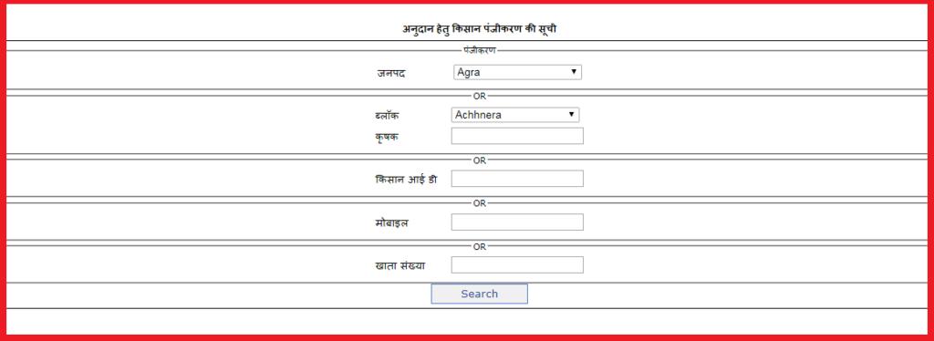 up agriculture farmer registration 2020