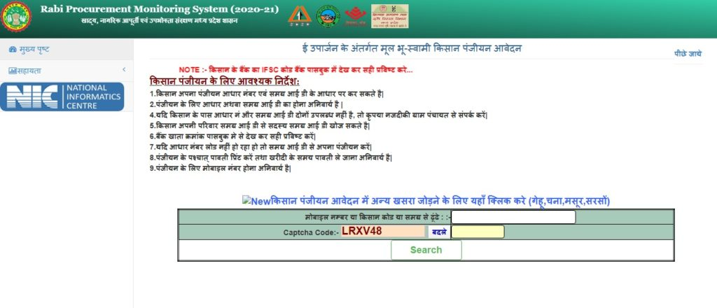 euparjan farmer registration