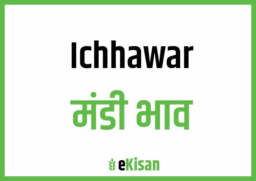 Ichhawar Mandi Bhav