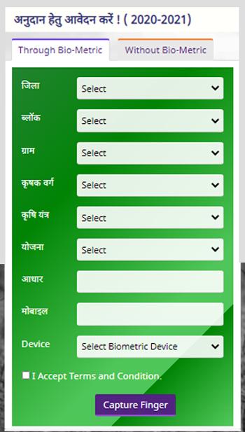 registration form mpdbt mpdage anudan portal