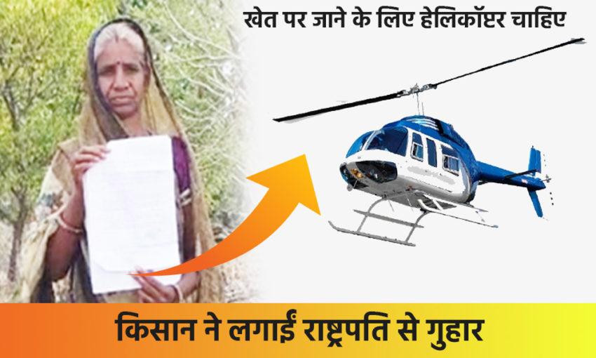 kisan helicopter news